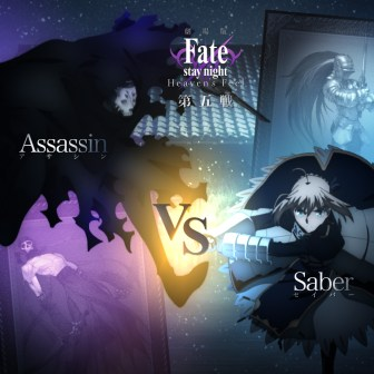 Fate-stay-night-Heavens-Feel-Presage-Flower-Blu-ray-Animation-Material-Assassin-Saber