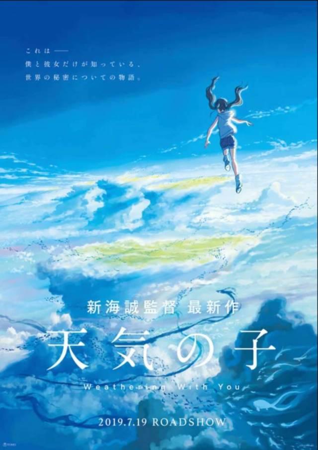 Makoto Shinkai Tsuki no Ko Weathering With You