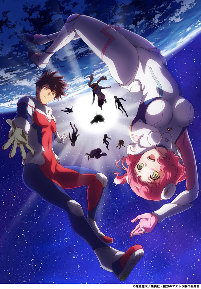 Astra key visual