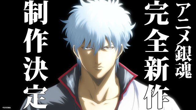 New Gintama Anime