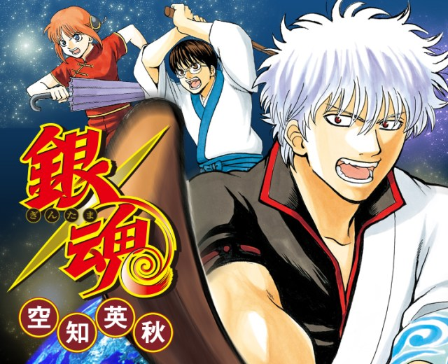 The 'Gintama' Manga is Ending in July, For Real This Time
