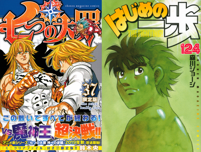 The Seven Deadly Sins vol. 37 and Hajime no Ippo vol. 124