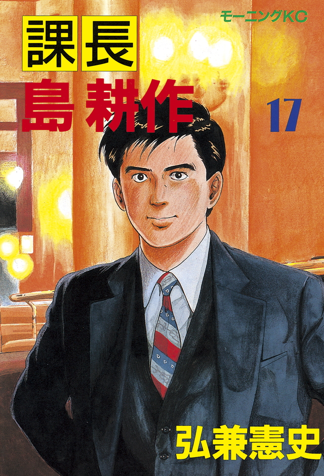 'Chairman Kosaku Shima' Brings the Epic Salaryman Saga to an End