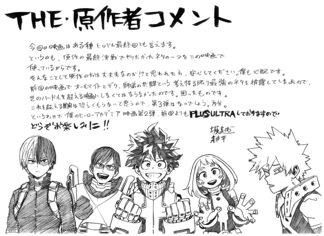 Could My Hero Academia Heroes Rising Really Be The Final Film In The Shonen Franchise Otaquest