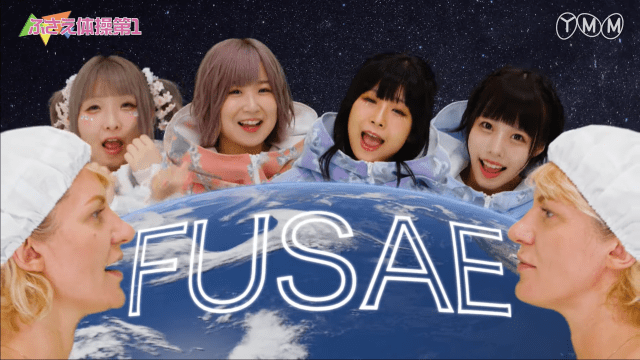 There's A Lot Going On In You'll Melt More!'s 'Fusae'