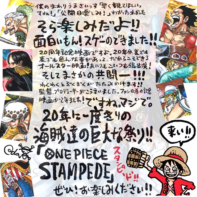 Eiichiro Oda Shares Excitement for Upcoming 'One Piece