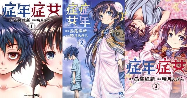 Shounen Shoujo manga covers