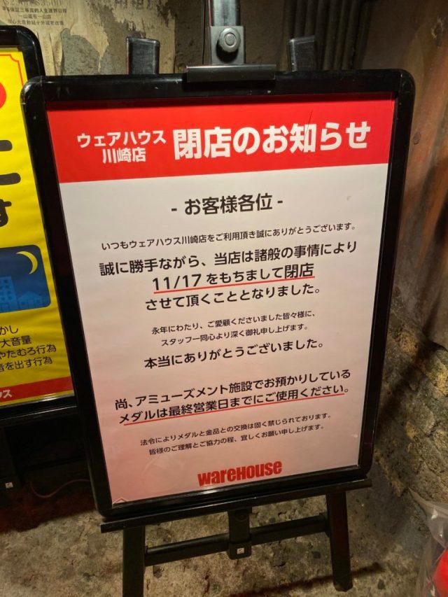 Kawasaki Warehouse - Closing Notice