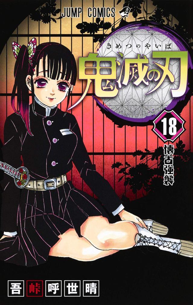 Kimetsu no Yaiba volume 18