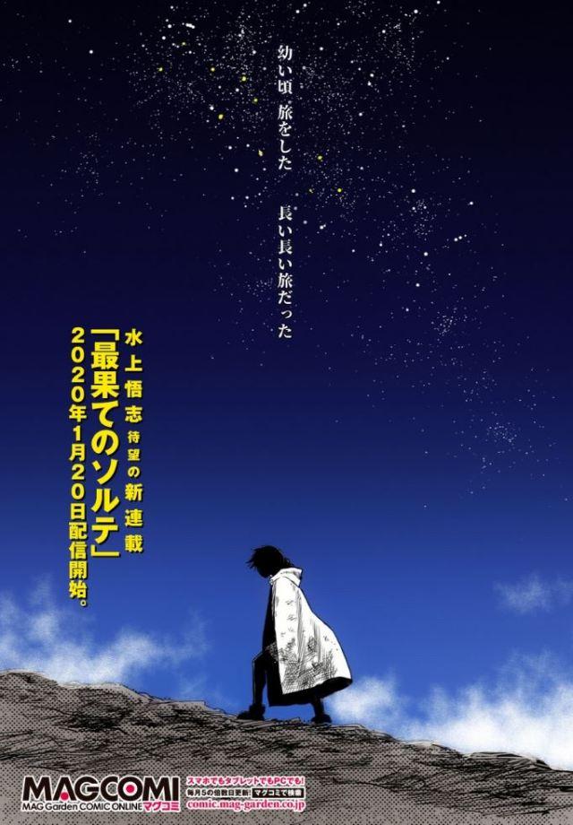 Saihate No Sorte Poster