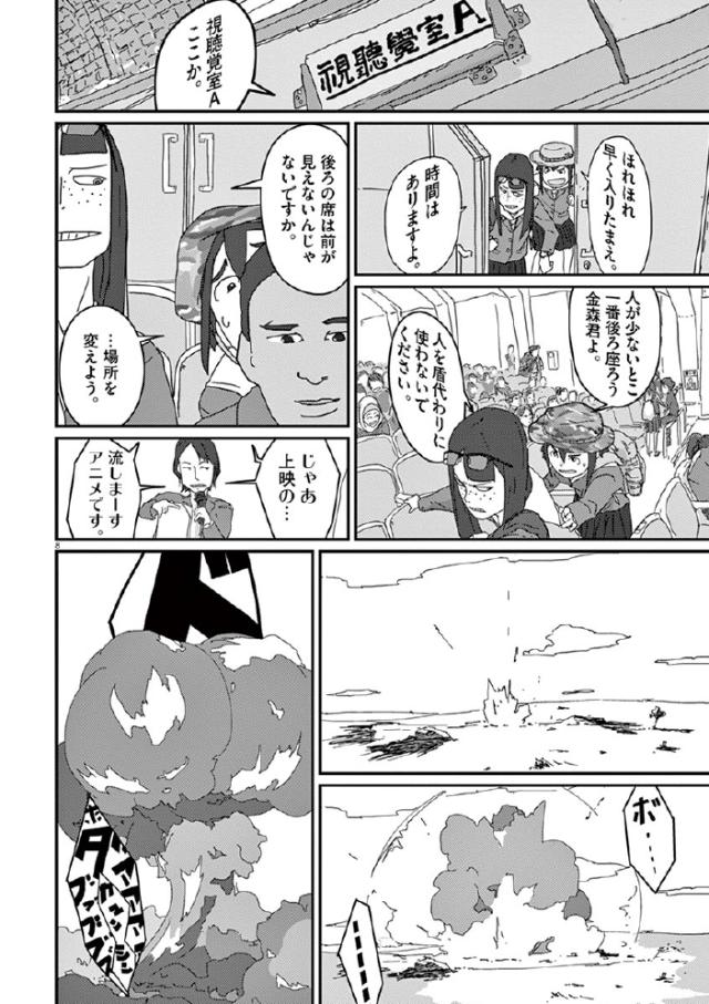 Keep Your Hands Off Eizouken! chapter 1