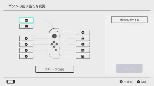 Switch Control Change