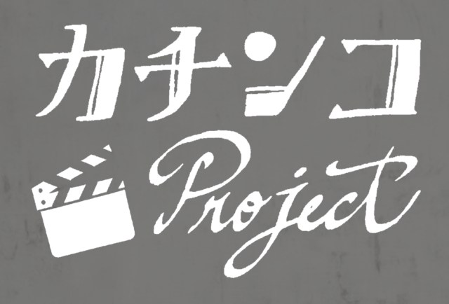Director Takashi Miike Founds 'Kachinko Project' To Support Projects Struggling From COVID-19
