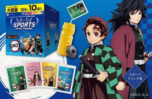 Kimetsu no Yaiba is So Popular, It Now Has a Sports Drink Powder Collaboration