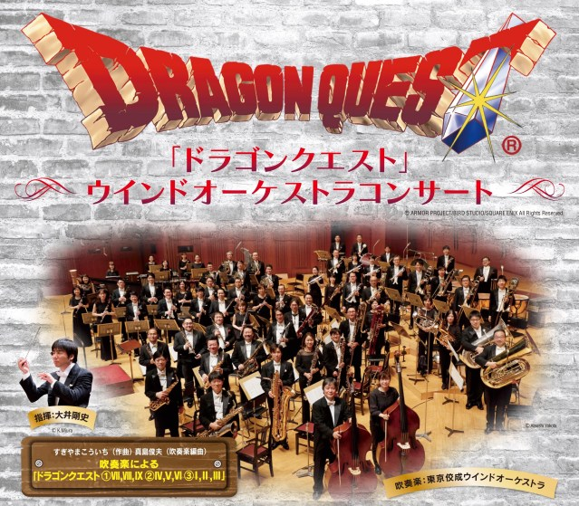 Dragon Quest Orchestra Main