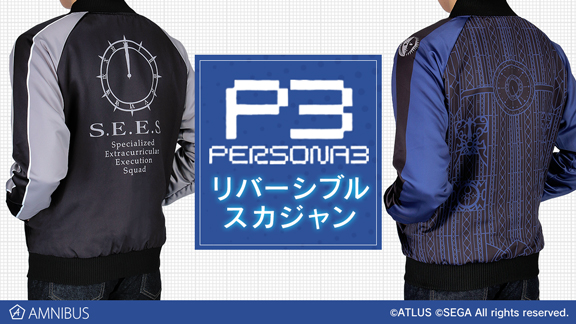 Persona 3 Jacket