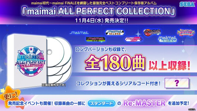 maimai ALL PERFECT COLLECTION announcement