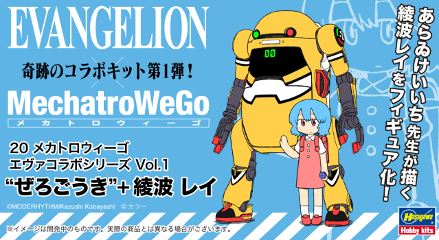 Evangelion Is Getting A Mechatro WeGo Kit