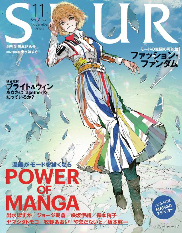 Posuka Demizu Illustrates 'Power of Manga' Cover of SPUR Magazine