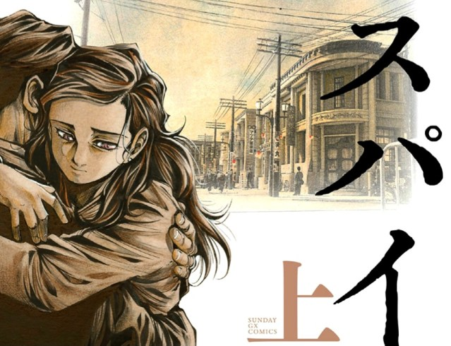 First Chapter of 'Wife of a Spy' Manga Based on Kiyoshi Kurosawa's Silver Lion-Winning Film Previewed Online as First Volume Goes on Sale