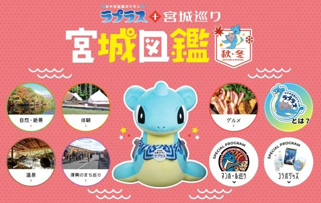 Explore Miyagi Prefecture With Lapras In Local Tourism Campaign