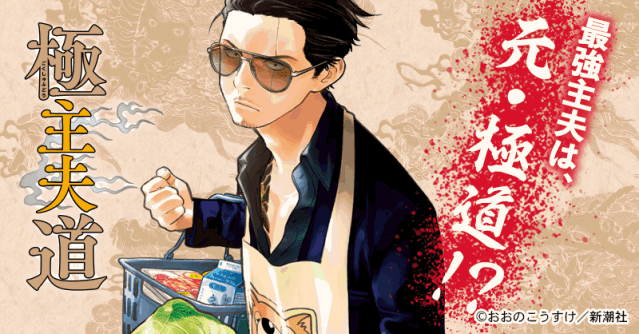 What is Gokushufudou and Why Should You Read It?