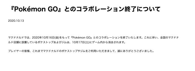 Pokemon Go Mcdonalds