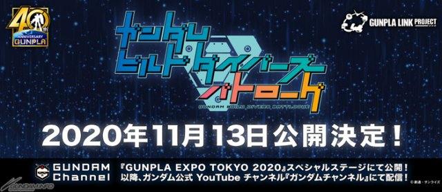 Gundam Build Divers Battlouge