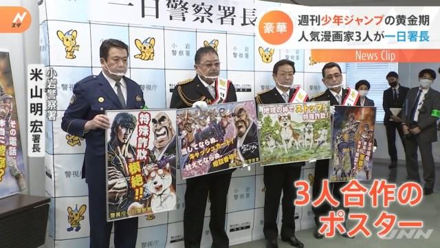 Oiwa anti-fraud campaign Jump Legends