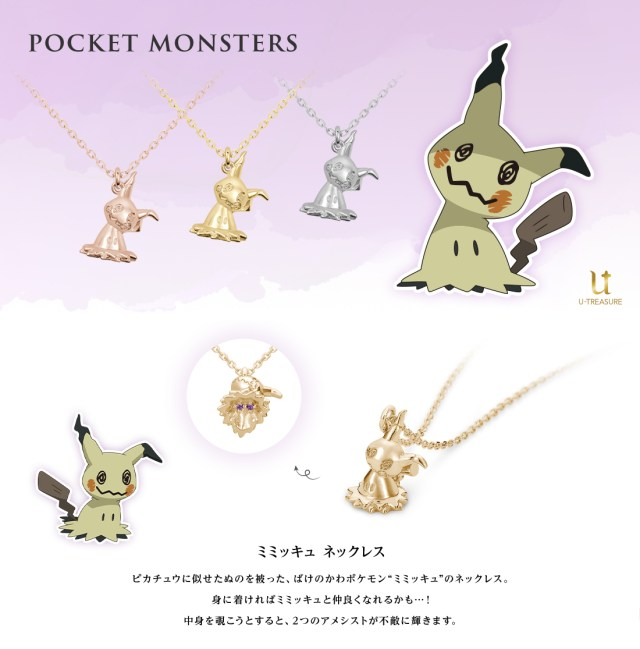 Mimikyu U-Treasure Necklace