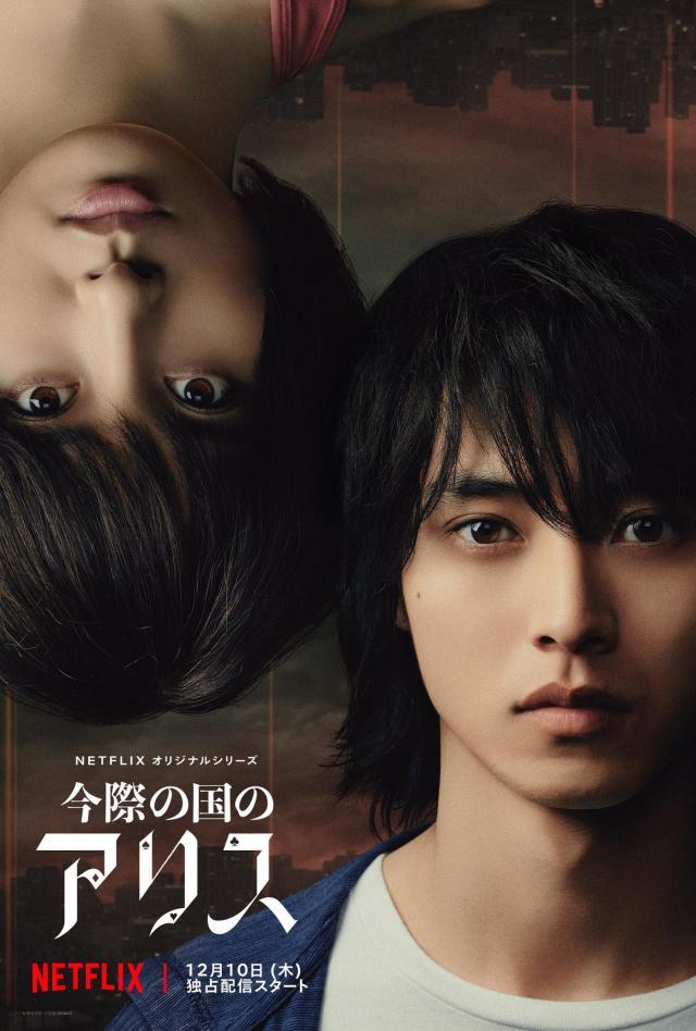 Ryōhei Arisu (Kento Yamazaki) and Yuzuha Usagi (Tao Tsuchiya) from Netflix series Alice in Borderland
