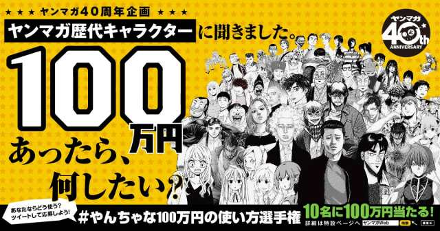 Young Magazine 1 million yen campaign