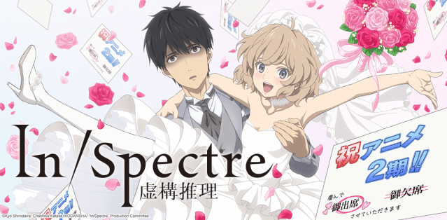 Visual for anime In/Spectre Second Season