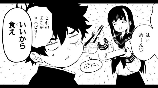 Mission: Yozakura Family voice comic