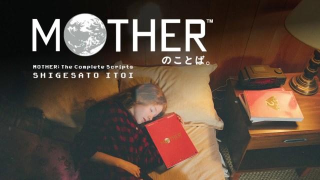 Mother no Kotoba Collection