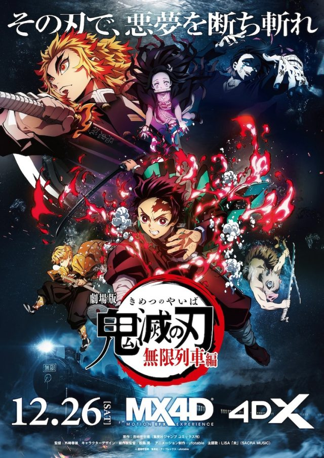 Demon Slayer anime movie 4DX poster