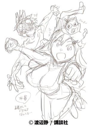 Watanabe's rough draft