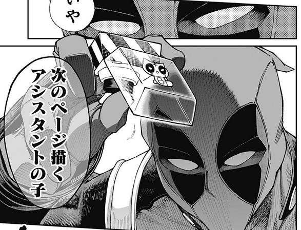 Deadpool: Samurai manga scan