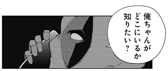 Deadpool manga scan