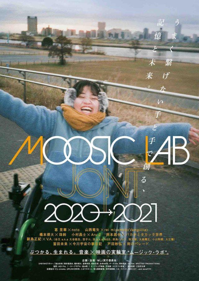 MOOSIC LAB Movie Poster