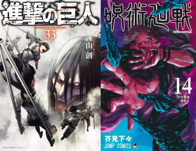 Attack on Titan and Jujutsu Kaizen manga covers