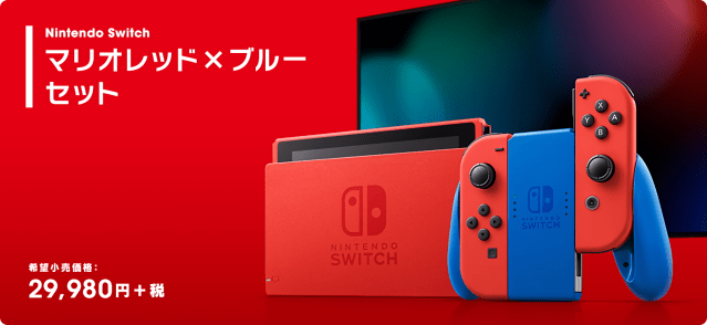 BLUE and Red Nintendo Switch Console