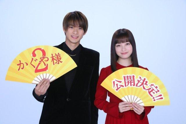 Sho Hirano and Kanna Hashimoto announce sequel to Kaguya-sama movie.