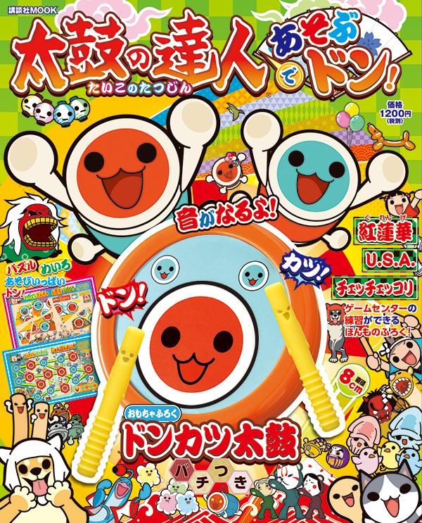 Taiko no Tatsujin MOOK magazine cover