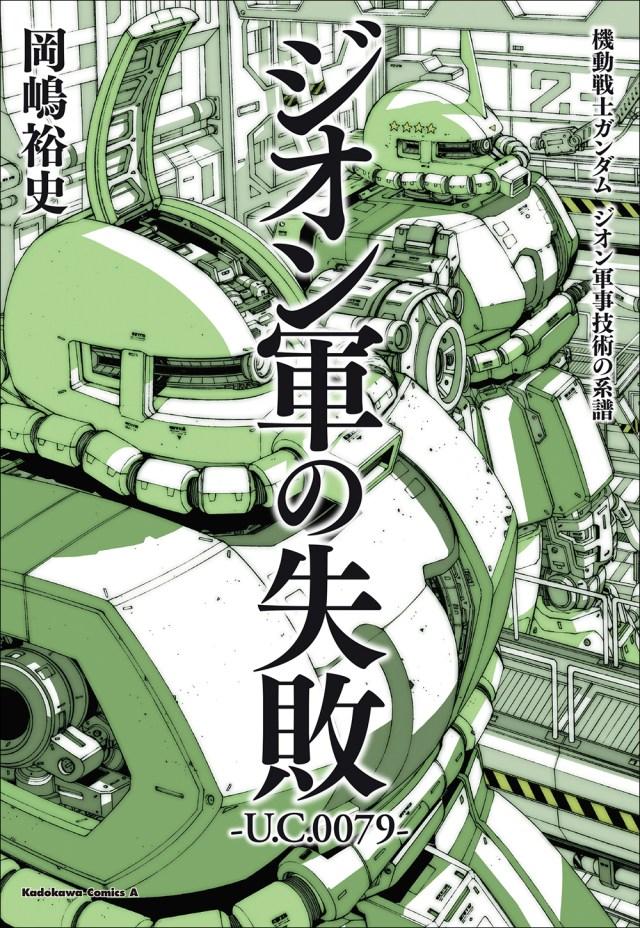 Zeon Army Failure Gundam Book