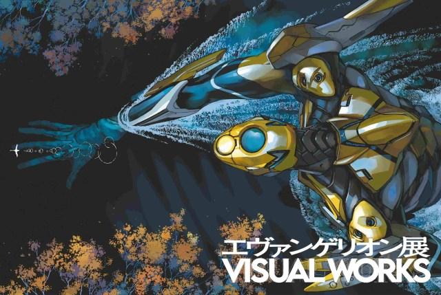 Evangelion Visual Works Exhibition Visual
