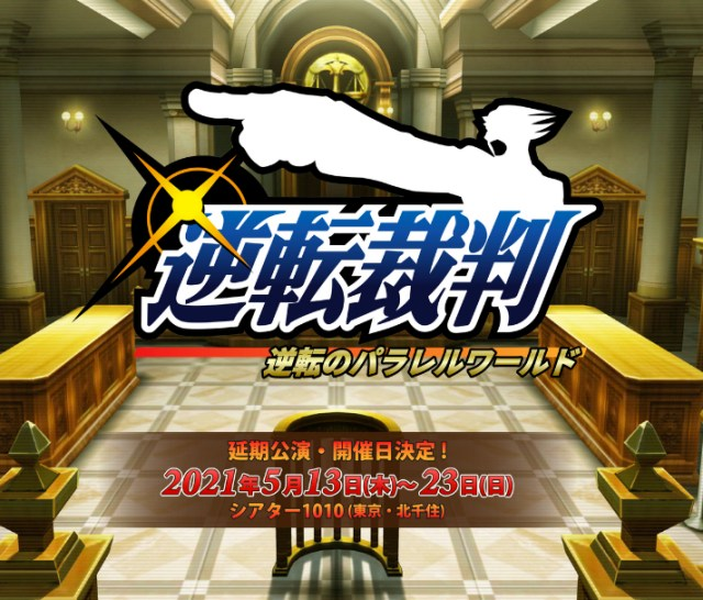(Phoenix Wright) Ace Attorney: Turnabout Parallel World play