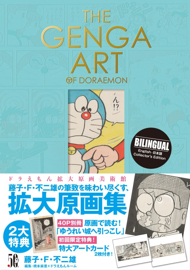 The Genga Art of Doraemon
