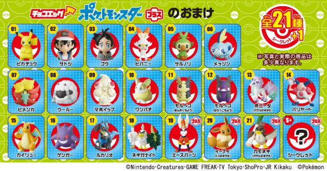 Pokemon Choco Egg Plus