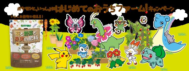 Hyponex, Pokémon plant fertilizer collaboration campaign